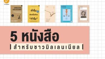 5 หนังสือสำหรับชาวมิลเลนเนียล