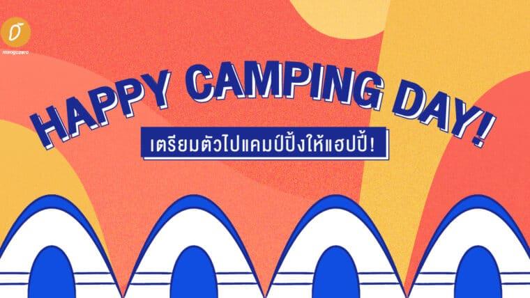 Happy Camping Day! เตรียมตัวไปแคมป์ปิ้งให้แฮปปี้!