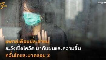 แพทย์เตือนประชาชน ระวังเชื้อโควิด มากับฝนและความชื้น  หวั่นไทยระบาดรอบ 2