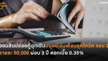 ออมสินปล่อยกู้ฉุกเฉินมนุษย์เงินเดือนยุคโควิด รอบ 2 รายละ 50,000 ผ่อนจ่าย 3 ปี ดอกเบี้ย 0.35%