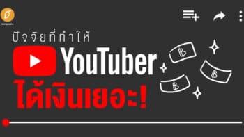 ปัจจัยที่ทำให้ YouTuber ได้เงินเยอะ!
