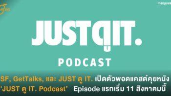 SF, GetTalks, และ JUST ดู IT. เปิดตัวพอดแคสต์ คุยหนัง 'JUST ดู IT. Podcast'  ที่กลับมาอีกครั้ง  Episode แรกเริ่ม 11 สิงหาคมนี้