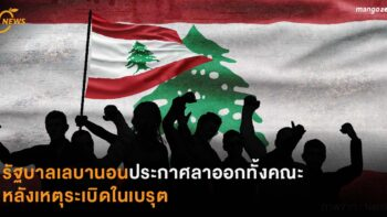 รัฐบาลเลบานอนประกาศลาออกทั้งคณะ หลังเหตุระเบิดในเบรุต