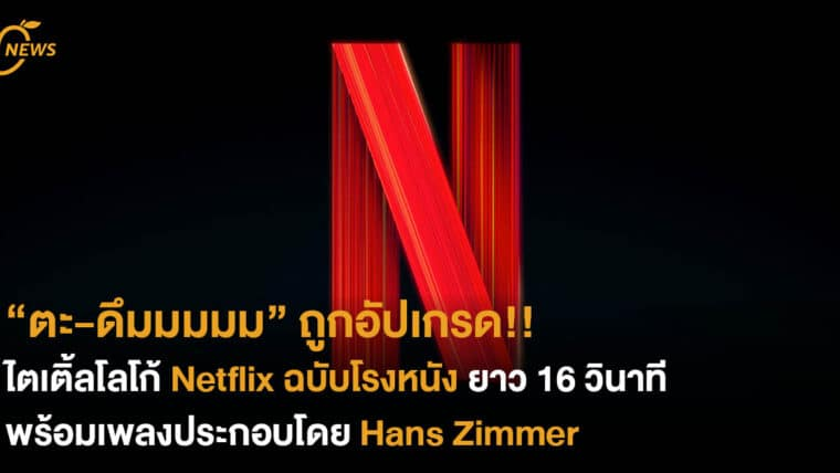 """""""ตะ-ดึมมมมม"""" ถูกอัปเกรด!!ไตเติ้ลโลโก้ Netflix ฉบับโรงหนัง ยาว 16 วินาที พร้อมเพลงประกอบโดย Hans Zimmer"""
