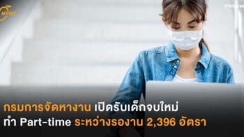 กรมการจัดหางาน เปิดรับเด็กจบใหม่ ทำ Part-time ระหว่างรองาน 2,396 อัตรา