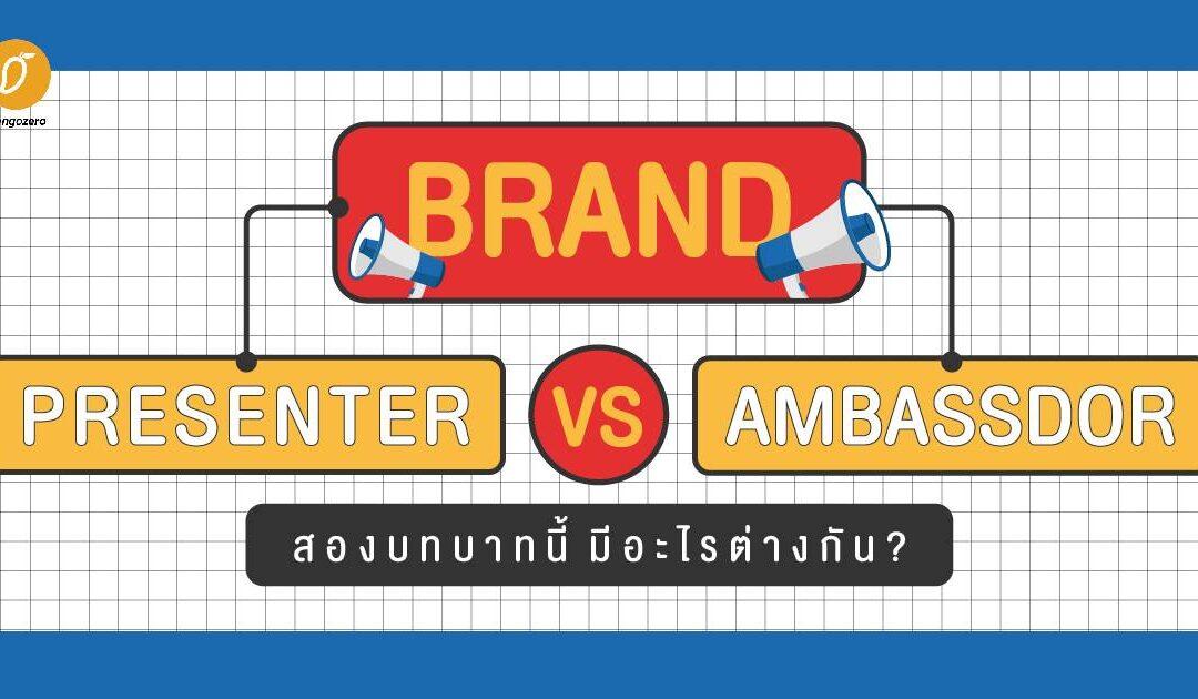 Brand Presenter VS Brand Ambassador สองบทบาทนี้ มีอะไรต่างกัน?