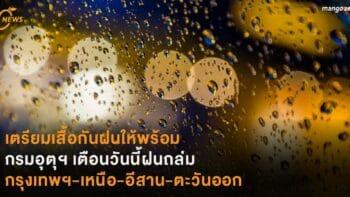 เตรียมเสื้อกันฝนให้พร้อม กรมอุตุฯ เตือนวันนี้ฝนถล่ม กรุงเทพฯ-เหนือ-อีสาน-ตะวันออก