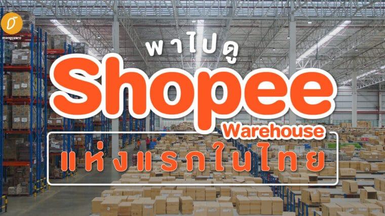 พาไปดู Shopee Warehouse แห่งแรกในไทย : จากคลังสินค้ามาถึงมือเรา