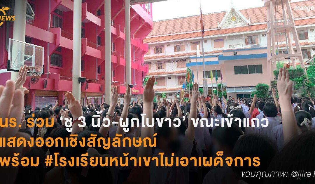 นักเรียนร่วม 'ชู 3 นิ้ว-ผูกโบขาว' ขณะเข้าแถว แสดงออกเชิงสัญลักษณ์พร้อม #โรงเรียนหน้าเขาไม่เอาเผด็จการ