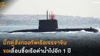 บิ๊กตู่สั่งกองทัพเรือเจรจาจีน ขอเลื่อนซื้อเรือดำน้ำไปอีก 1 ปี