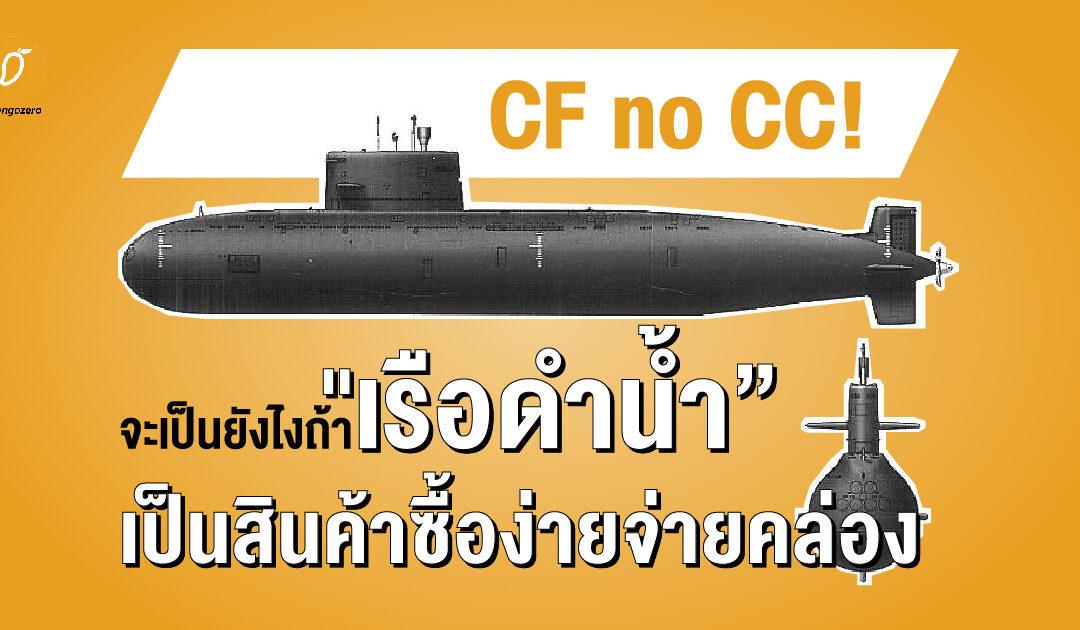 """CF no CC!จะเป็นยังไงถ้า """"เรือดำน้ำ"""" เป็นสินค้าซื้อง่ายจ่ายคล่อง"""