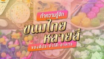 ทำความรู้จัก ขนมไทยหลายสี ของดีประจำโต๊ะอาหาร