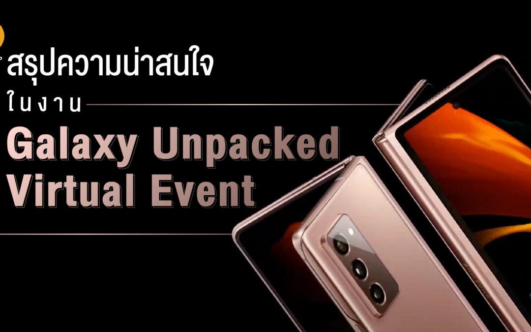 """สรุปความน่าสนใจในงาน """"Galaxy Unpacked Virtual Event"""""""