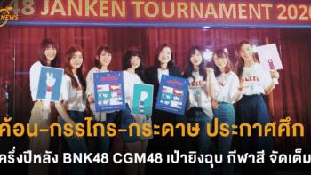 ค้อน-กรรไกร-กระดาษ ประกาศศึก!iAm แถลงข่าวกิจกรรมครึ่งปีหลังBNK48 CGM48 เป่ายิงฉุบ กีฬาสี จัดเต็ม