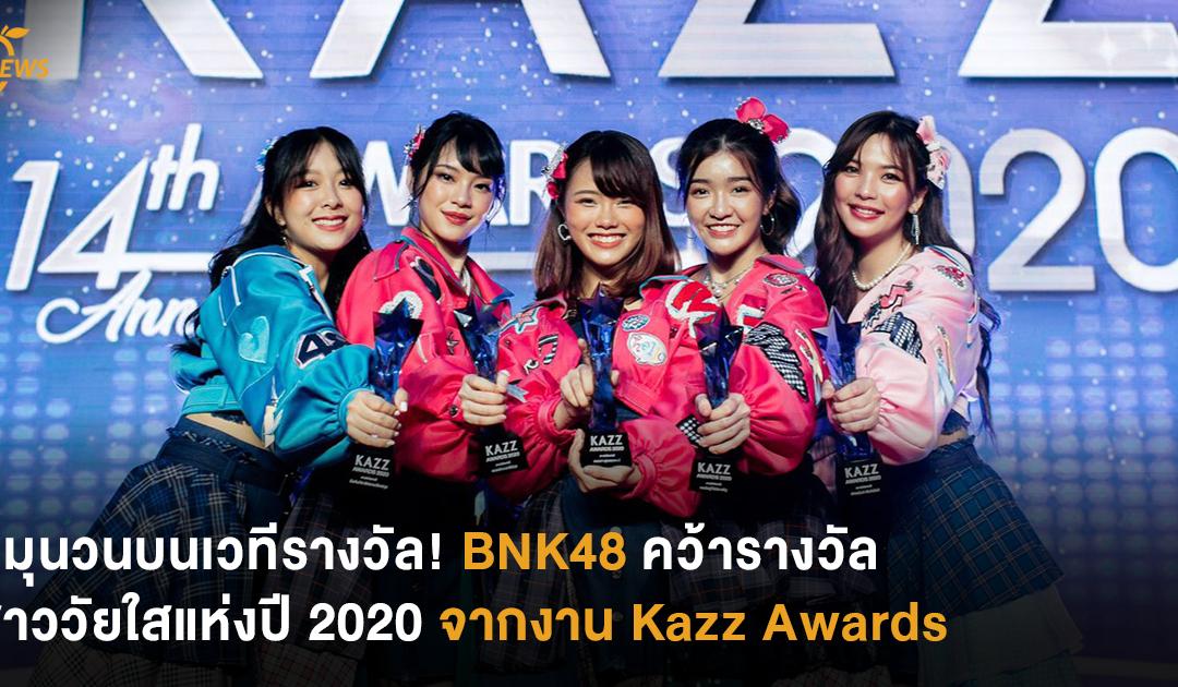 หมุนวนบนเวทีรางวัล!BNK48 คว้ารางวัลสาววัยใสแห่งปี 2020จากงาน Kazz Awards