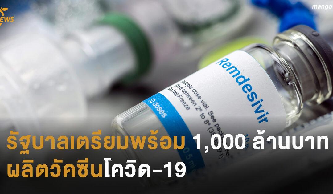 รัฐบาลเตรียมพร้อม 1,000 ล้านบาท ผลิตวัคซีนโควิด-19