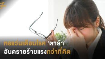 หอแว่นเตือนโรค 'ตาล้า' อันตรายร้ายแรงกว่าที่คิด