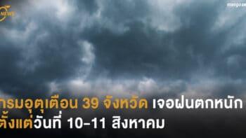 กรมอุตุเตือน 39 จังหวัดเจอฝนตกหนัก ตั้งแต่วันที่ 10-11 สิงหาคม