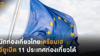 นักท่องเที่ยวไทยเตรียมเฮ อียูเปิด 11 ประเทศท่องเที่ยวได้