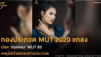 กองประกวด MUT 2020 แถลง ปลด 'เฌอเอม' MUT 82 เหตุผิดข้อตกลงการประกวด