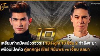 เตรียมกำหมัดแน้ววววว!! 10 Fight 10 ซีซัน 2 กำลังจะมา พร้อมเปิดตัวคู่ชกหญิง เชียร์ ฑิฆัมพร vs เจี๊ยบ ลลนา