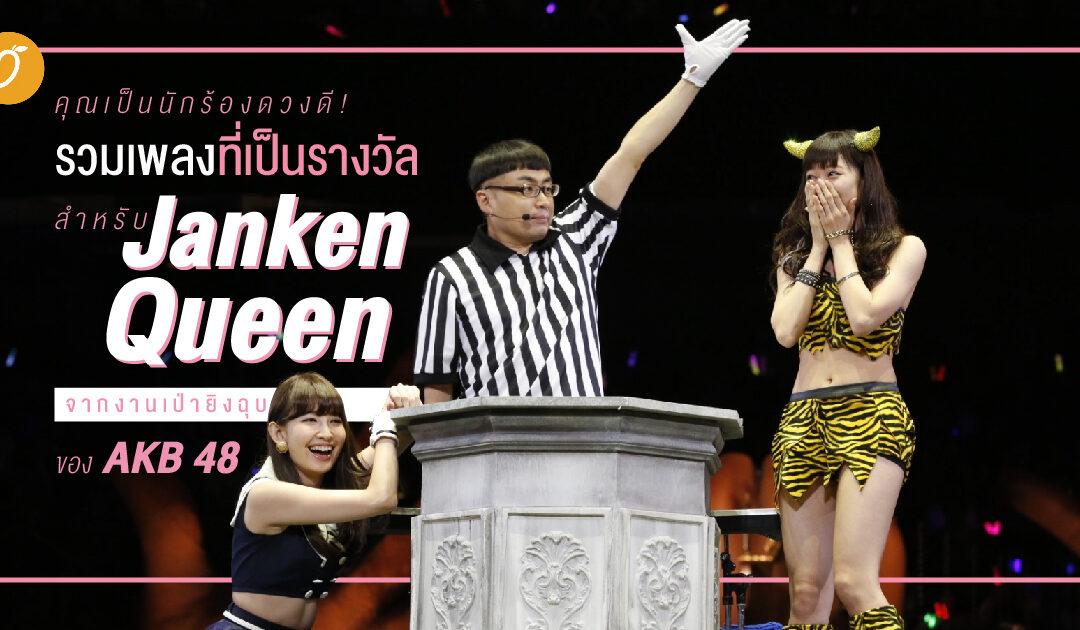 คุณเป็นนักร้องดวงดี! รวมเพลงที่เป็นรางวัลสำหรับ Janken Queen จากงานเป่ายิงฉุบของ AKB48