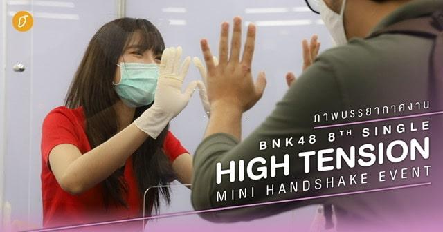 ภาพบรรยากาศงาน BNK48 8th Single - High Tension Mini Handshake Event
