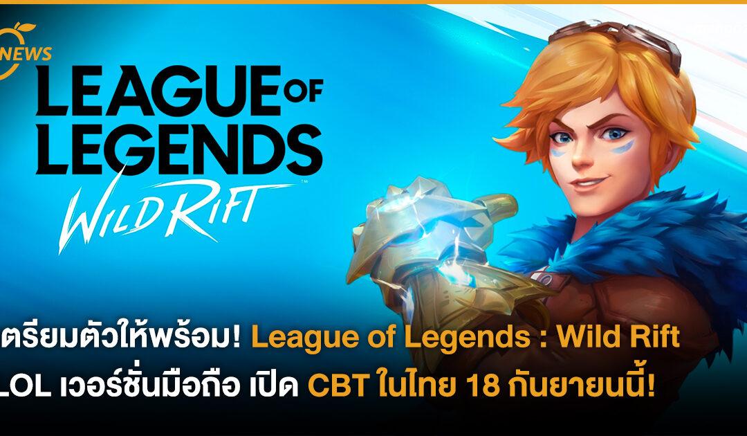 เตรียมตัวให้พร้อม! League of Legends : Wild Rift LOL เวอร์ชั่นมือถือ เปิดทดสอบช่วง Close Beta ในไทย 18 กันยายนนี้!