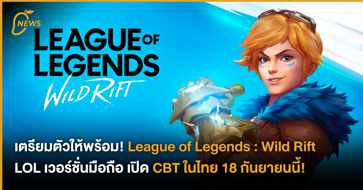 Wild Rift Lol Mobile Version Open For Testing During Close Beta In Thailand On September 18th