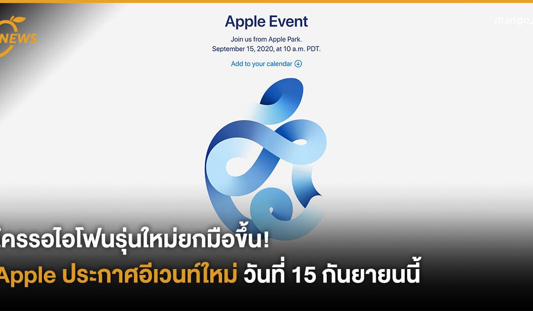 ใครรอของใหม่ยกมือขึ้น! Apple ประกาศอีเวนท์ใหม่วันที่ 15 กันยายนนี้