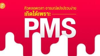 หิวตลอดเวลา อารมณ์แปรปรวนง่าย เกิดได้เพราะ PMS