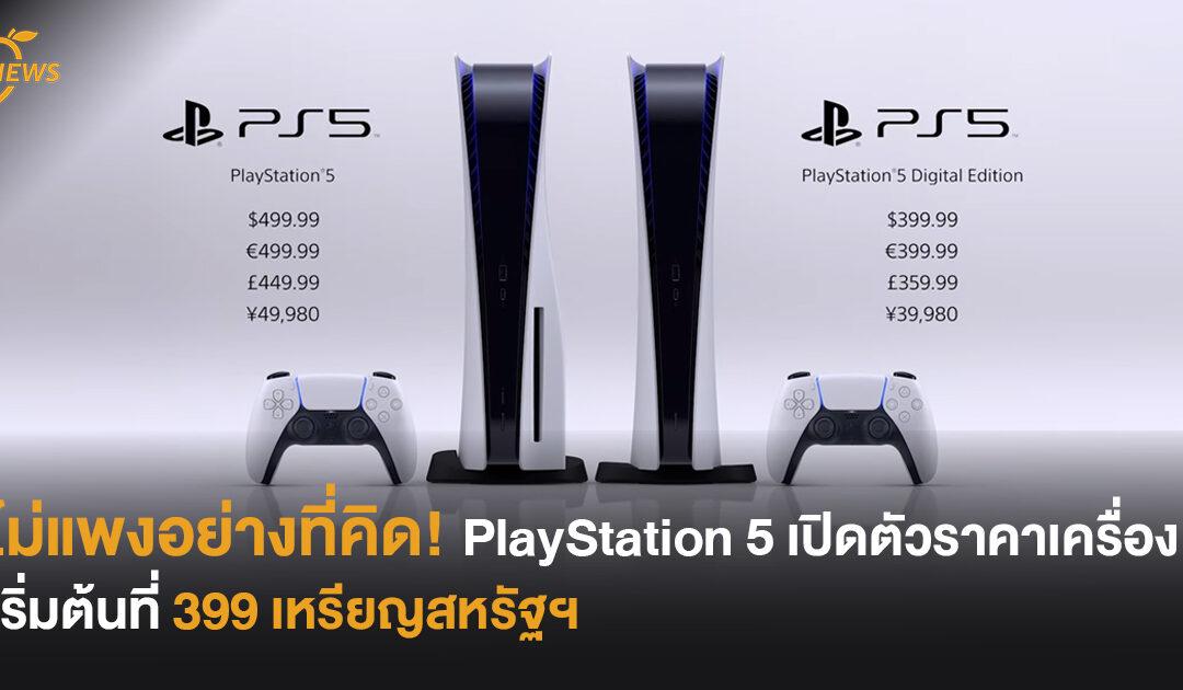 ไม่แพงอย่างที่คิด! PlayStation 5 เปิดตัวราคาเครื่อง เริ่มต้นที่ 399 เหรียญสหรัฐฯ