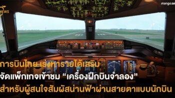 """การบินไทย เร่งหารายได้เสริม จัดแพ็กเกจเข้าชม """"เครื่องฝึกบินจำลอง"""" สำหรับผู้สนใจสัมผัสน่านฟ้าผ่านสายตาแบบนักบิน"""