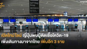 เปิดไทม์ไลน์ ญี่ปุ่นพบผู้ติดเชื้อโควิด-19 เพิ่งเดินทางมาจากไทย เพิ่มอีก 3 ราย