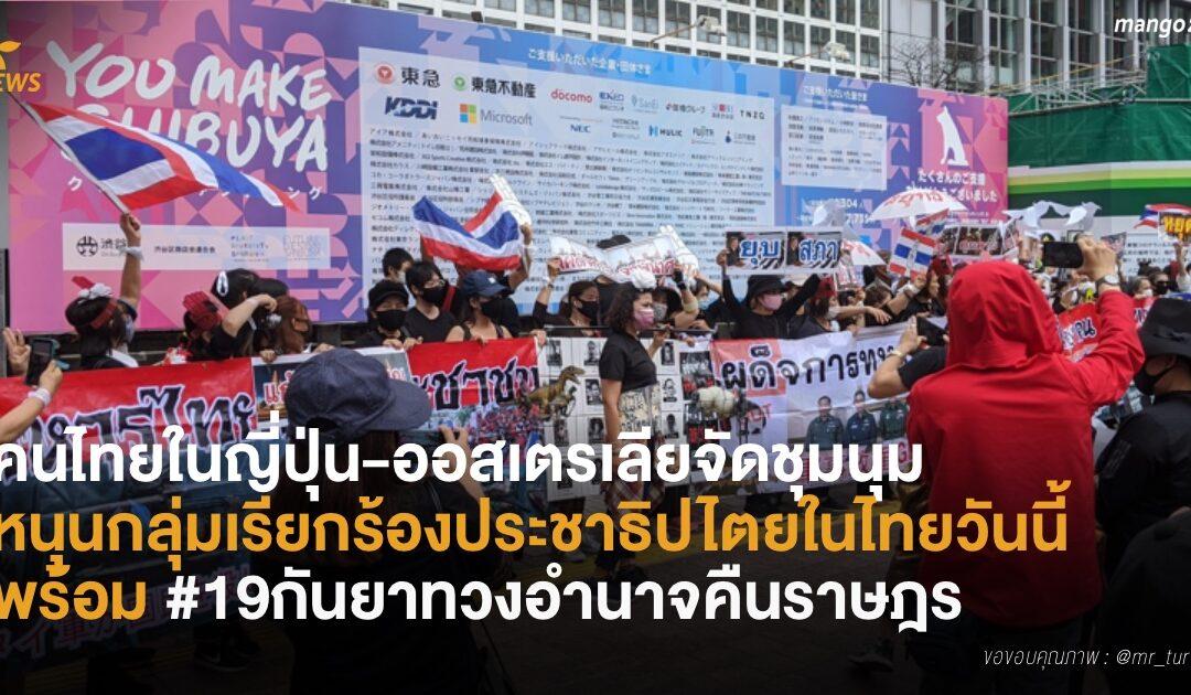 คนไทยในญี่ปุ่น-ออสเตรเลียจัดชุมนุม หนุนกลุ่มเรียกร้องประชาธิปไตยในไทยวันนี้ พร้อม #19กันยาทวงอํานาจคืนราษฎร