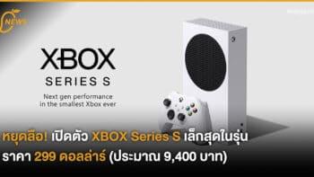 หยุดลือ! เปิดตัว XBOX Series S เล็กสุดในรุ่น ราคา 299 ดอลล่าร์ (ประมาณ 9,400 บาท)