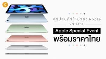 สรุปสินค้าใหม่ของ Apple จากงาน Apple Special Event พร้อมราคาไทย