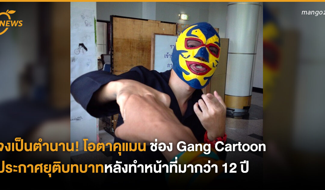 จงเป็นตำนาน! โอตาคุแมน ช่อง Gang Cartoon ประกาศยุติบทบาท หลังทำหน้าที่มากว่า 12 ปี