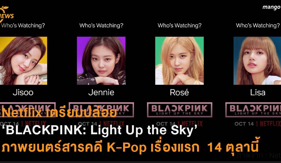 Netflix เตรียมปล่อย 'BLACKPINK: Light Up the Sky' ภาพยนตร์สารคดี K-Pop เรื่องแรก  14 ตุลานี้