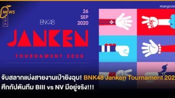 จับสลากแบ่งสายงานเป่ายิงฉุบ! BNK48 Janken Tournament 2020 ศึกกัปตันทีม BIII vs NV มีอยู่จริง!!!