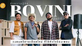 ทำความรู้จัก Bovini วงดนตรีสายเลือดใหม่ ที่ใช้หัวใจร้องเพลง