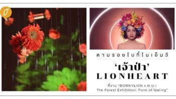 """ตามรอยโบกี้ ใน MV 'เจ้าป่า (Lionheart)'  ที่งาน """"BOWKYLION x H.U.I The Forest Exhibition: Form of feeling"""""""