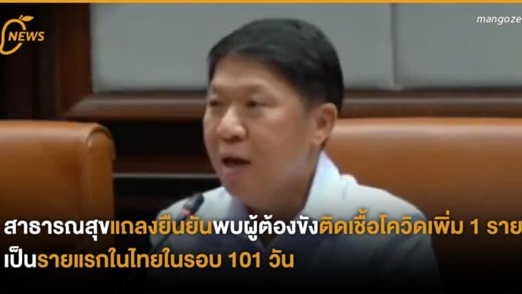 สาธารณสุขแถลงยืนยันพบผู้ต้องขังติดเชื้อโควิดเพิ่ม 1 ราย เป็นรายแรกในไทยในรอบ 101 วัน