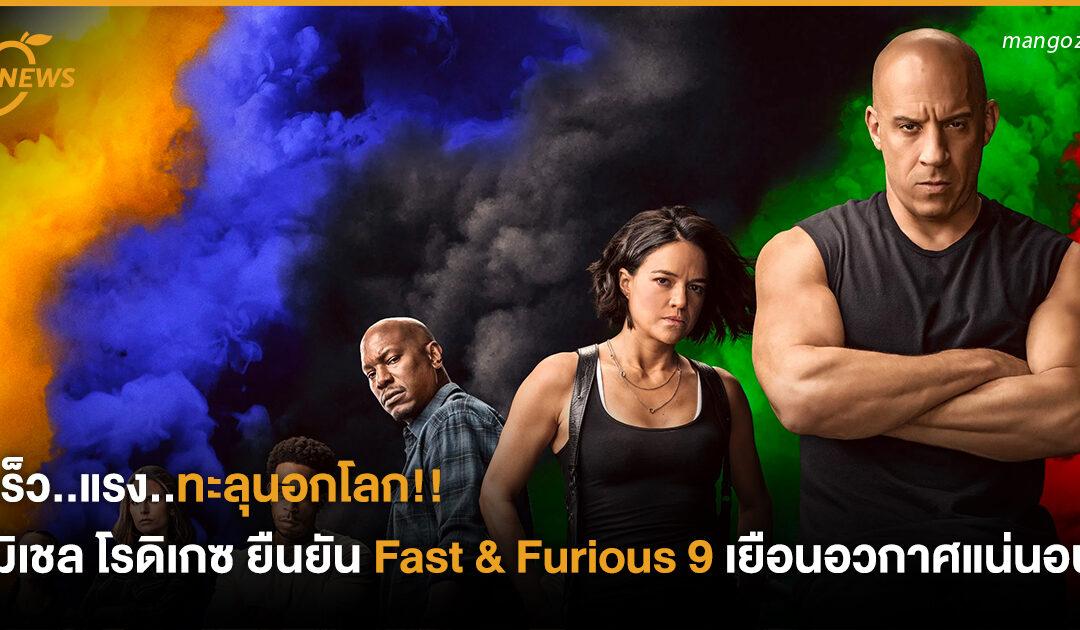 เร็ว..แรง..ทะลุนอกโลก!! มิเชล โรดิเกซยืนยัน Fast & Furious 9 เยือนอวกาศแน่นอน