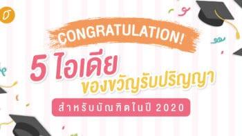 Congratulations!  5 ไอเดียของขวัญรับปริญญาสำหรับบัณฑิตในปี 2020