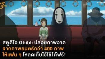 สตูดิโอ Ghibli ปล่อยภาพวาดจากภาพยนตร์กว่า 400 ภาพ ให้แฟน ๆ โหลดเก็บไว้ใช้ได้ฟรี !