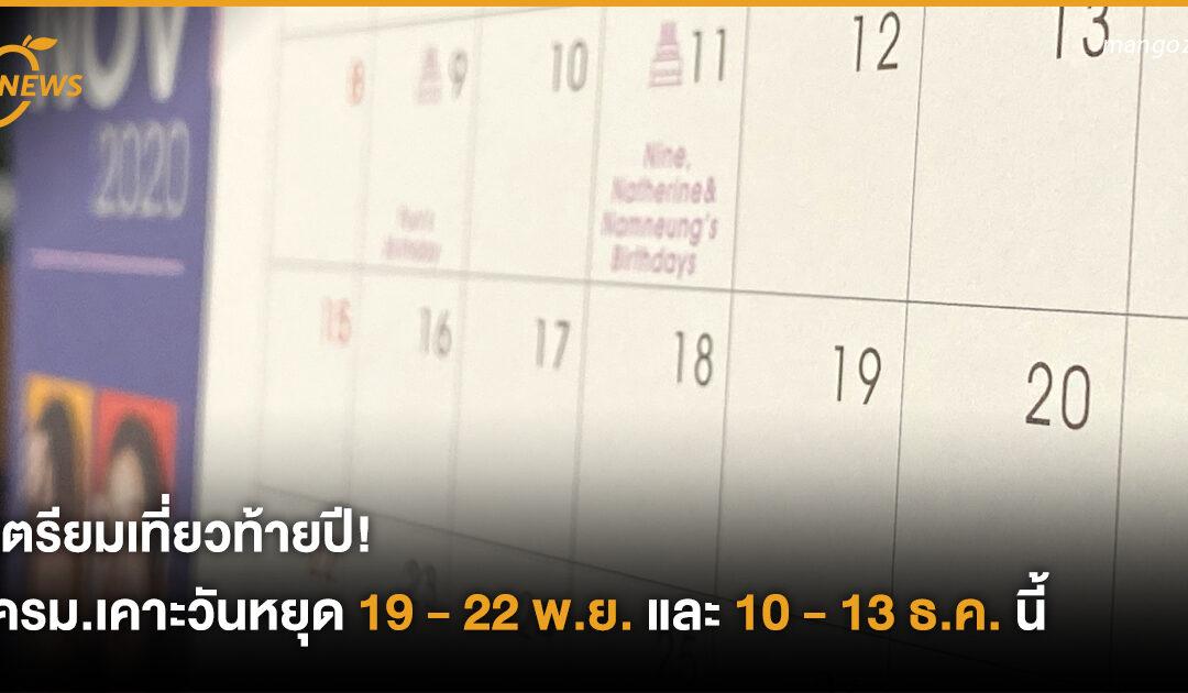 เตรียมเที่ยวท้ายปี! ครม.เคาะวันหยุด 19 – 22 พ.ย. และ 10 – 13 ธ.ค. นี้