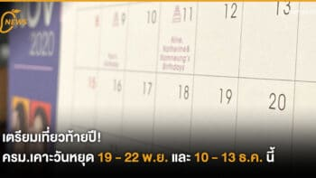 เตรียมเที่ยวท้ายปี! ครม.เคาะวันหยุด 19 - 22 พ.ย. และ 10 - 13 ธ.ค. นี้