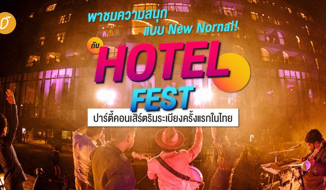 พาชมความสนุกแบบ New Nornal! กับ Hotel Fest ปาร์ตี้คอนเสิร์ตริมระเบียงครั้งแรกในไทย