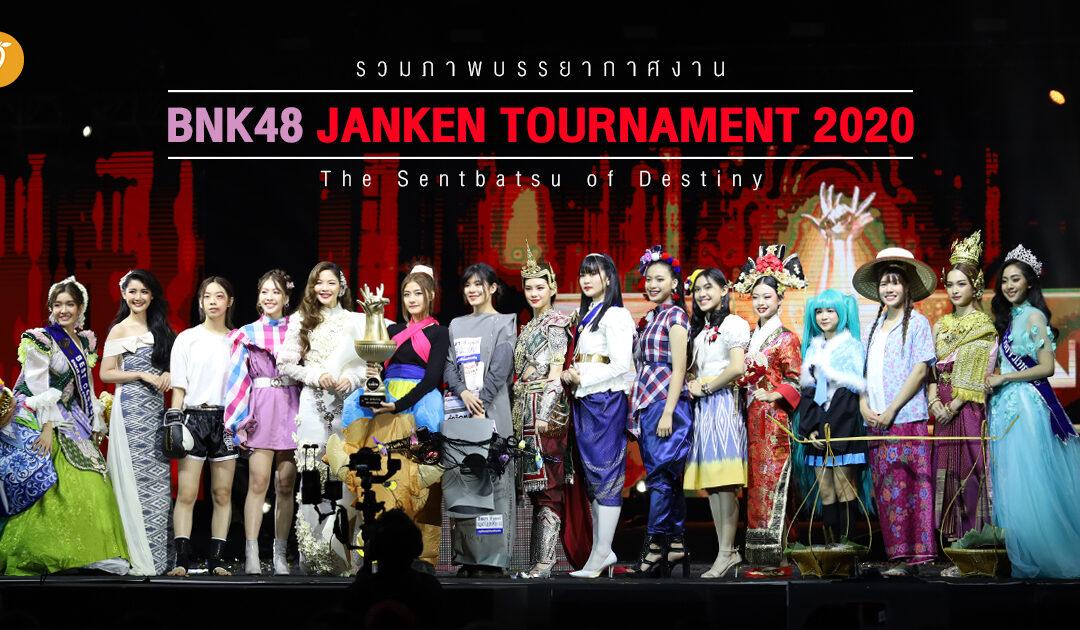 รวมภาพบรรยากาศงาน BNK48 Janken Tournament 2020 | The Sentbatsu of Destiny